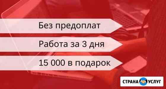 Создаю сайты.Настраиваю рекламу Яндекс и Гугл Санкт-Петербург