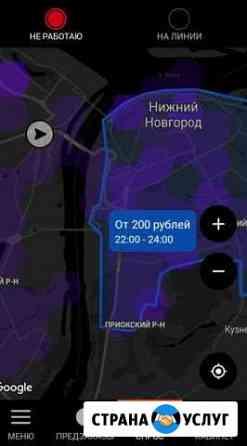 Программа Ситимобиль фейк Нижний Новгород