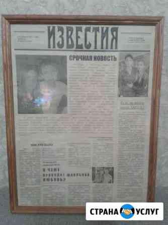 Газета в подарок Саратов