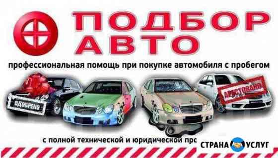 Подбор авто Оренбург
