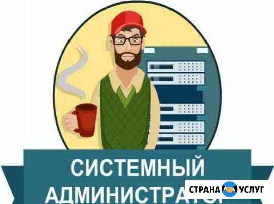 Приходящий Системный администратор, Ремонт пк Ульяновск