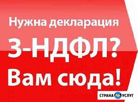 Заполнение деклараций 3-ндфл/Бухгалтерские услуги Ижевск