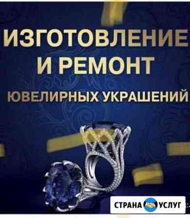Ремонт и изготовление ювелирных украшений Балаково