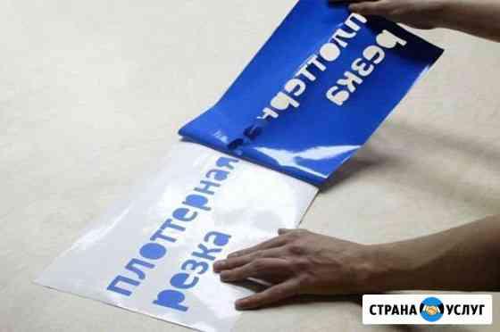 Плоттер, резка наклеек на плоттере, реклама на авт Тольятти