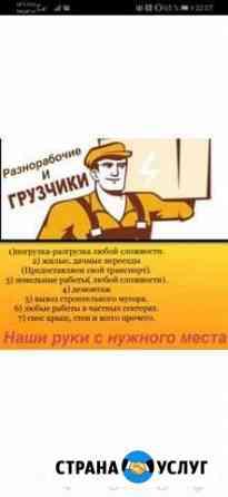 Разнорабочие Черкесск