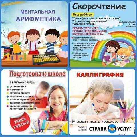 Бесплатные занятия для дошкольников и школьников Севастополь
