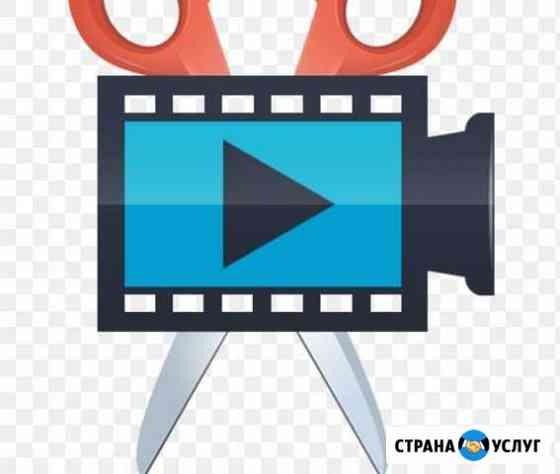 Монтаж видео Благовещенск