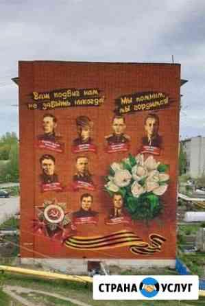 Граффити оформление. Оформление интерьера Ульяновск
