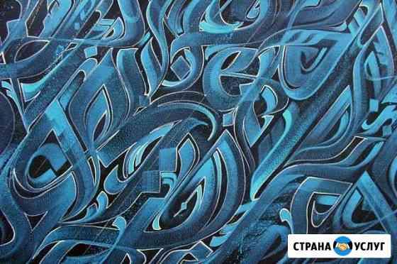 Рисую в стиле каллиграфия Ижевск