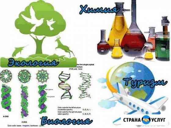 Решение сложных заданий по химии и биологии Севастополь