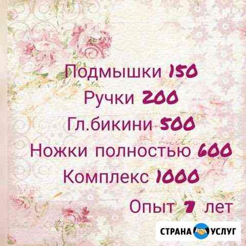 Шугаринг Кострома