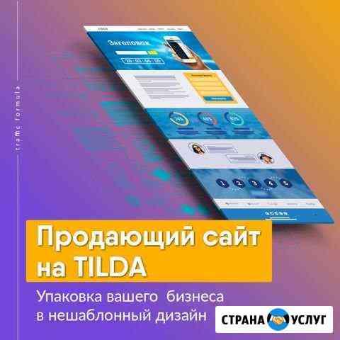 Создание сайтов на Тильде Вологда