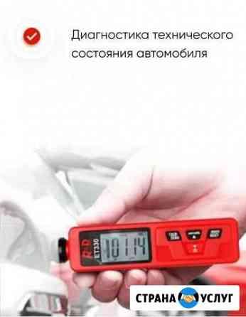 Автоподбор. Осмотр автомобилей в Новосибирске Новосибирск