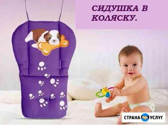 Пошив детского текстиля Самара