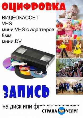 Оцифровка (перезапись) видеокассет Нижний Новгород