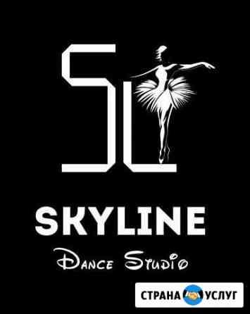 Танцы в Севастополе «SkyLine Dance Studio» Севастополь
