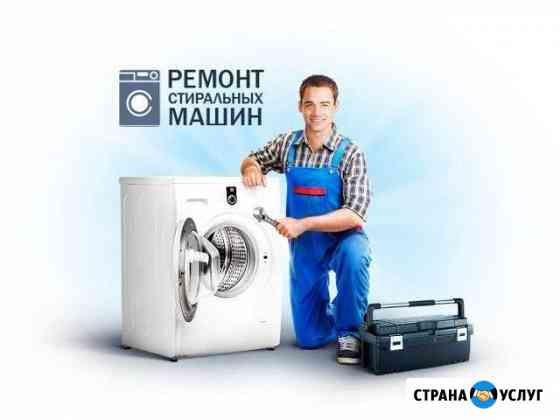 Ремонт стиральных машин и водонагревателей Муром