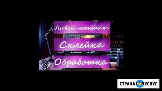 Видеосъемка, видеомонтаж YouTube канала Новосибирск