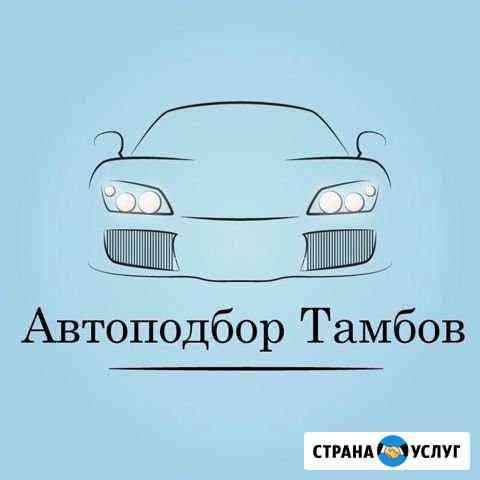 Автоподбор Тамбов