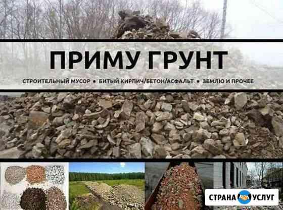 Приму грунт и строительный мусор Барнаул