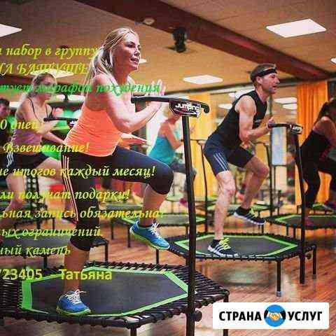 Фитнес на батуте Киселевск