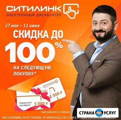 Скидка на заказ в Ситилинк Ростов-на-Дону