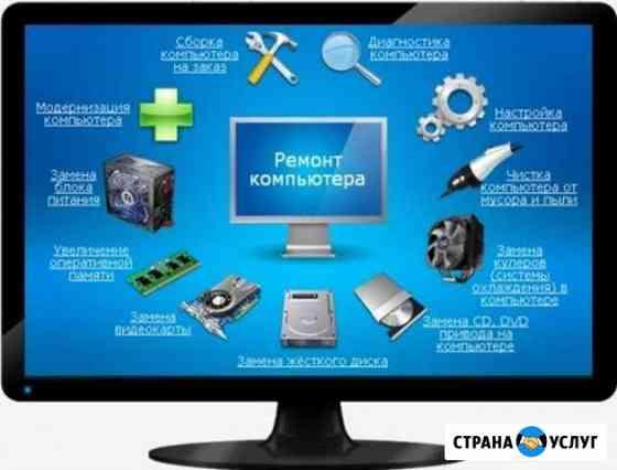 Переустановка windows, ремонт пк, Ноутбуков Благовещенск