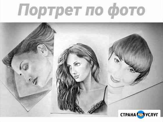Портрет по фото Славянск-на-Кубани