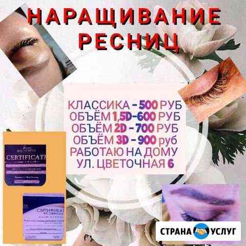 Красоточкиоткрыта запись на процедуру наращивание Ижевск