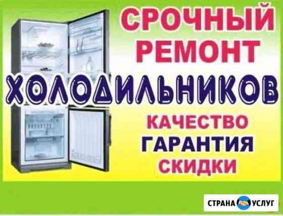 Ремонт холодильников любой район города Гаврилов-Ям