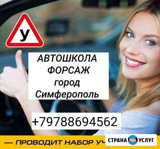 Автошкола Симферополь