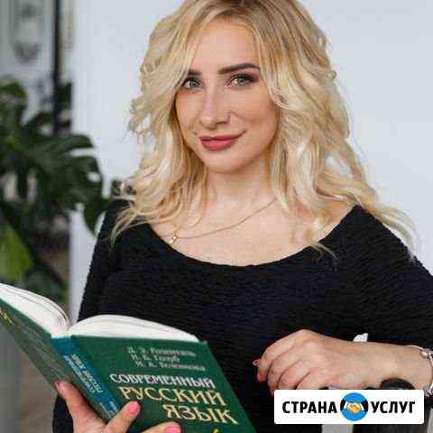 Репетитор по русскому языку и литературе Калининград
