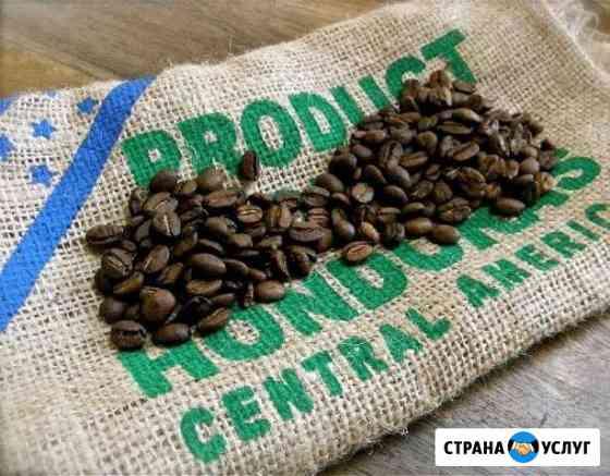 Кофе Саратов