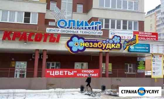 Объёмные световые буквы, короба, вывески, растяжки Нижний Новгород