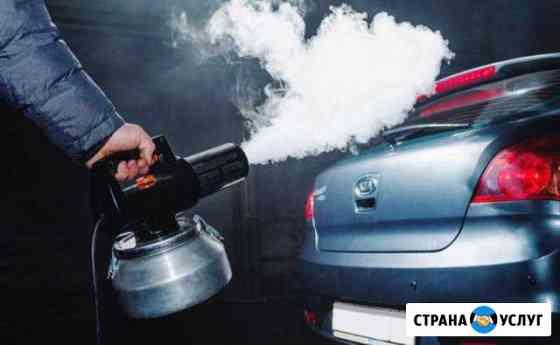 Удаление запаха сухой туман Саранск