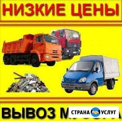 Вывоз бытовой техники вывоз мебели строй мусора Омск