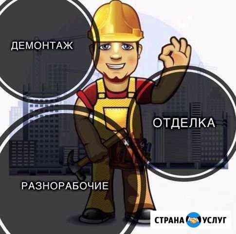 Все виды строительных работ Новомосковск