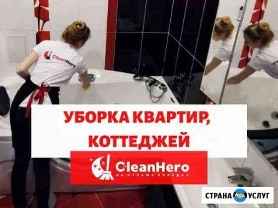 Уборка квартир/офисов, химчистка мебели/ковров Иркутск