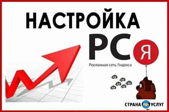 Настройка контекстной рекламы Невинномысск