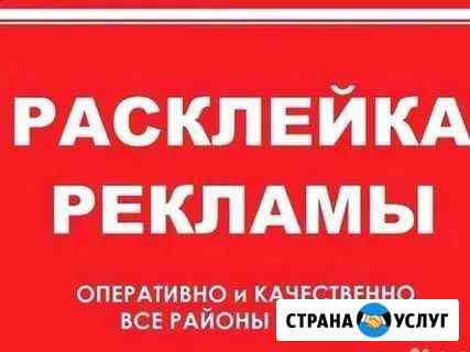 Расклейка объявлений по Томску Томск