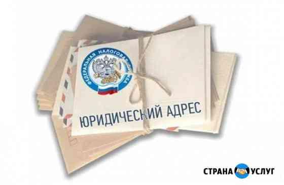 Юридический адрес в аренду г. Смоленск(юр адрес) Смоленск