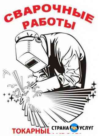 Сварочные и токарные работы разной сложности Хабаровск