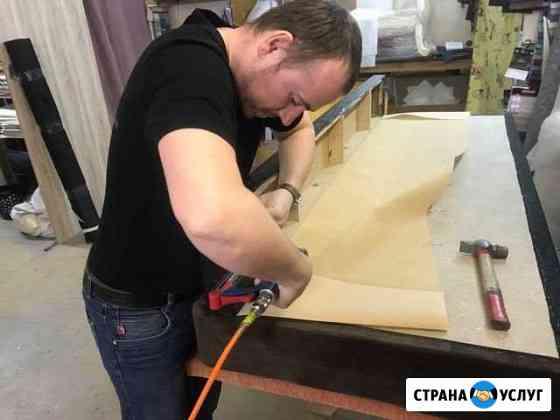 Аренда мастерской для перетяжки/ремонта мебели Калуга