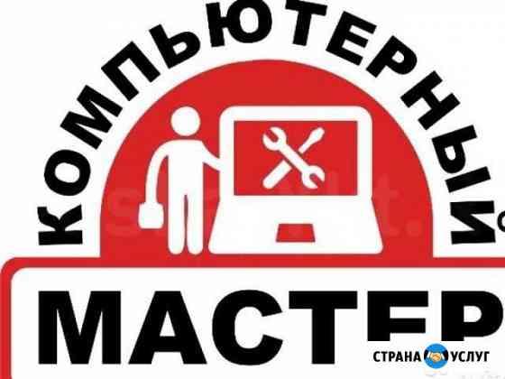 Компьютерный мастер на дому Омск