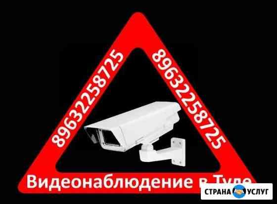 Видеонаблюдение, системы безопасности в Туле и обл Тула