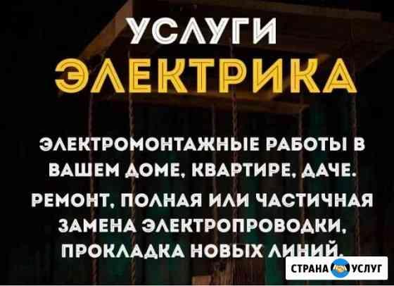 Электрик Черкесск
