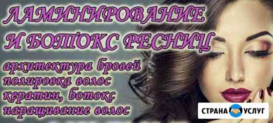 Наращивание волос Ламинирование ресниц Вичуга
