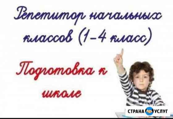 Репетитор начальных классов и подготовка к школе Владикавказ