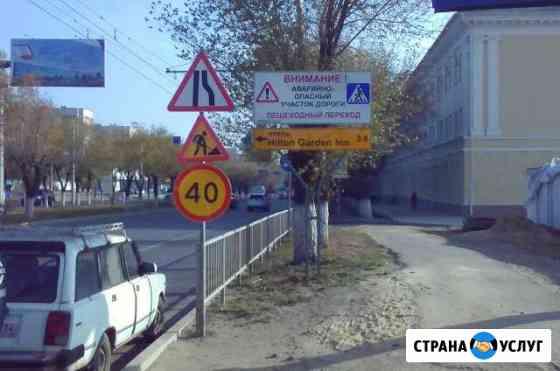 Дорожные указатели, знаки Волгоград