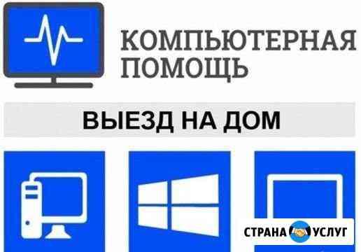 Ремонт/настройка компьютеров и ноутбуков, выезд Анадырь